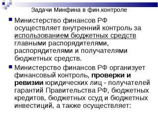 Министерство финансов РФ осуществляет внутренний контроль за использованием бюдж