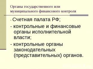 - Счетная палата РФ; - Счетная палата РФ; - контрольные и финансовые органы испо