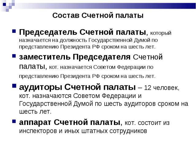 Председатель Счетной палаты, который назначается на должность Государственной Думой по представлению Президента РФ сроком на шесть лет. Председатель Счетной палаты, который назначается на должность Государственной Думой по представлению Президента Р…