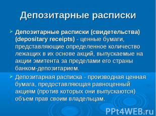 Депозитарные расписки (свидетельства) (depositary receipts) - ценные бумаги, пре