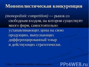 Монополистическая конкуренция (monopolistic competition) — рынок со свободным вх