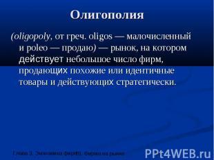 Олигополия (oligopoly, от греч. oligos — малочисленный и poleo — продаю) — рынок