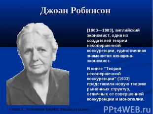 Джоан Робинсон
