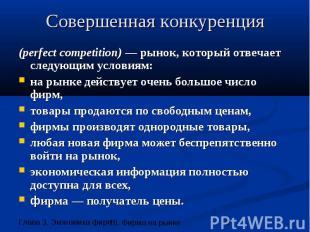 Совершенная конкуренция (perfect competition) — рынок, который отвечает следующи