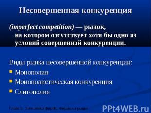 Несовершенная конкуренция (imperfect competition) — рынок, на котором отсутствуе