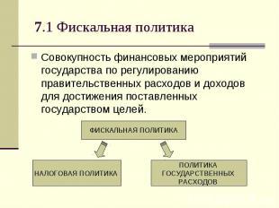 Совокупность финансовых мероприятий государства по регулированию правительственн
