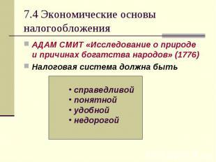 АДАМ СМИТ «Исследование о природе и причинах богатства народов» (1776) АДАМ СМИТ
