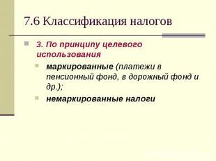 3. По принципу целевого использования 3. По принципу целевого использования марк