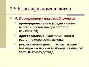 4. По характеру налогообложения 4. По характеру налогообложения пропорциональные