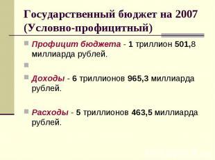 Профицит бюджета - 1 триллион 501,8 миллиарда рублей. Профицит бюджета - 1 трилл