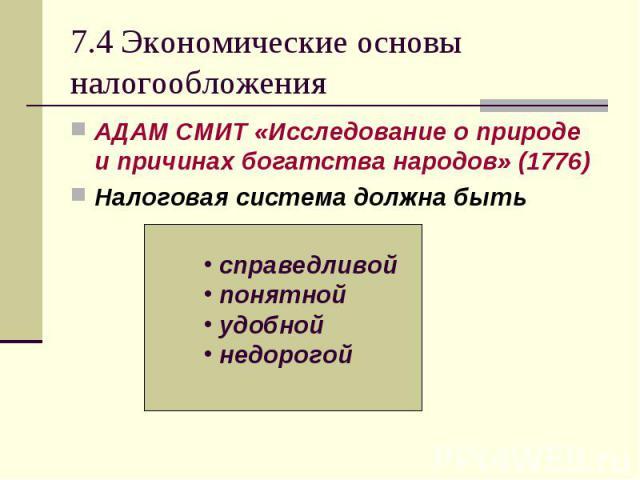 АДАМ СМИТ «Исследование о природе и причинах богатства народов» (1776) АДАМ СМИТ «Исследование о природе и причинах богатства народов» (1776) Налоговая система должна быть