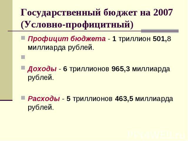 Профицит бюджета - 1 триллион 501,8 миллиарда рублей. Профицит бюджета - 1 триллион 501,8 миллиарда рублей. Доходы - 6 триллионов 965,3 миллиарда рублей. Расходы - 5 триллионов 463,5 миллиарда рублей.