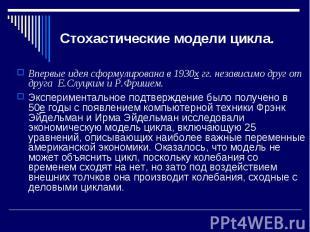 Впервые идея сформулирована в 1930х гг. независимо друг от друга Е.Слуцким и Р.Ф