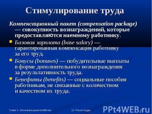Компенсационный пакет (compensation package) — совокупность вознаграждений, кото