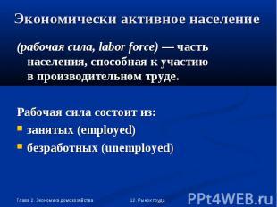 (рабочая сила, labor force) — часть населения, способная к участию в производите