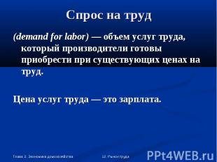 (demand for labor) — объем услуг труда, который производители готовы приобрести