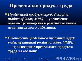 Предельный продукт труда (marginal product of labor, MPL) — увеличение объема пр