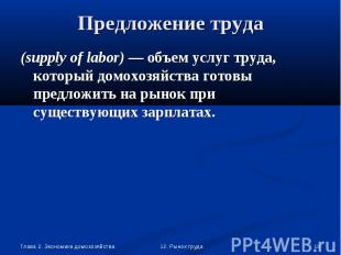 (supply of labor) — объем услуг труда, который домохозяйства готовы предложить н