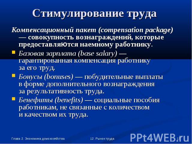 Компенсационный пакет (compensation package) — совокупность вознаграждений, которые предоставляются наемному работнику. Компенсационный пакет (compensation package) — совокупность вознаграждений, которые предоставляются наемному работнику. Базовая з…