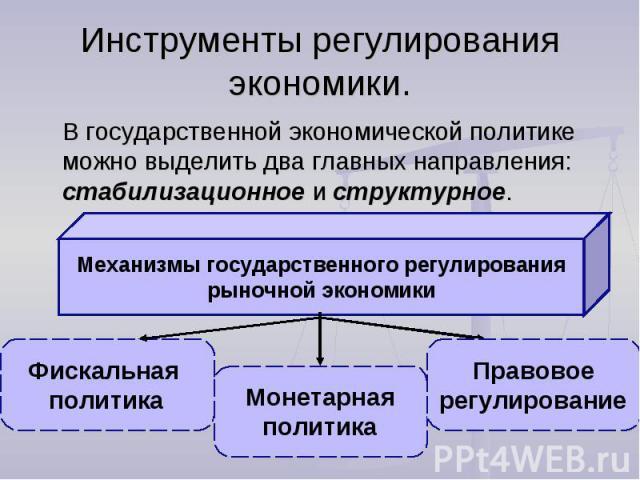 В государственной экономической политике можно выделить два главных направления: стабилизационное и структурное. В государственной экономической политике можно выделить два главных направления: стабилизационное и структурное.