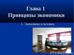 Глава 1 Принципы экономики 1. Экономика и человек