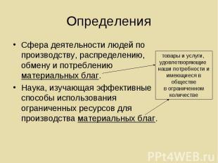 Сфера деятельности людей по производству, распределению, обмену и потреблению ма