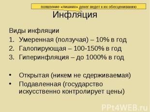 Виды инфляции Виды инфляции Умеренная (ползучая) – 10% в год Галопирующая – 100-
