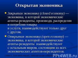Открытая экономика Закрытая экономика (closed economy) — экономика, в которой эк