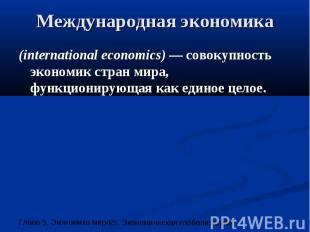Международная экономика (international economics) — совокупность экономик стран