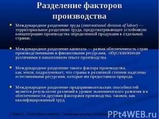 Разделение факторов производства Международное разделение труда (international d