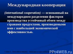 Международная кооперация (international cooperation) — основанный на международн