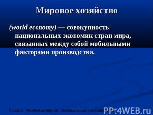 Мировое хозяйство (world economy) — совокупность национальных экономик стран мир