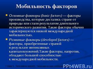Мобильность факторов Основные факторы (basic factors) — факторы производства, ко