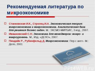 Станковская И.К., Стрелец И.А. Экономическая теория: микроэкономика и макроэконо