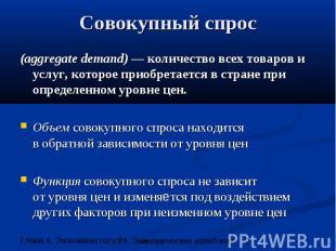 Совокупный спрос (aggregate demand) — количество всех товаров и услуг, которое п