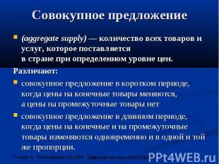 Совокупное предложение (aggregate supply) — количество всех товаров и услуг, кот