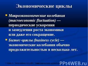 Экономические циклы Макроэкономические колебания (macroeconomic fluctuation) —пе