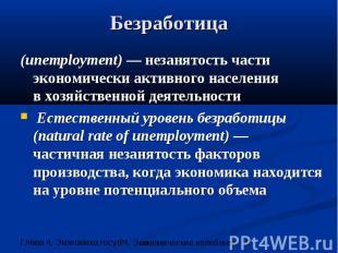 Безработица (unemployment) — незанятость части экономически активного населения