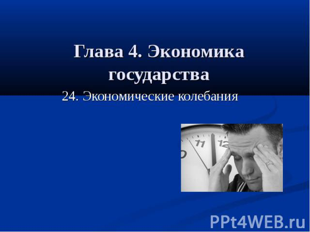 Глава 4. Экономика государства 24. Экономические колебания