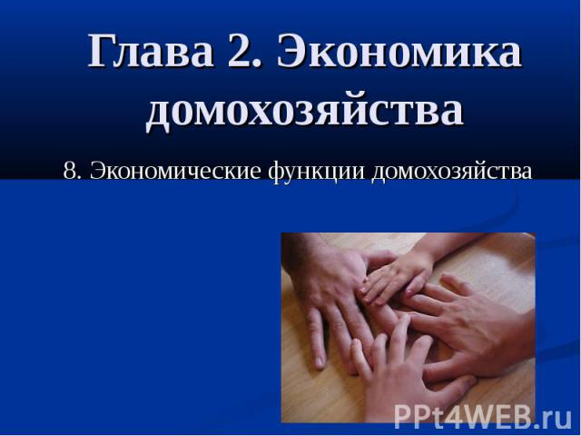 Глава 2. Экономика домохозяйства 8. Экономические функции домохозяйства