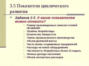 Задание 2-3 . К каким показателям можно отнести? Задание 2-3 . К каким показател