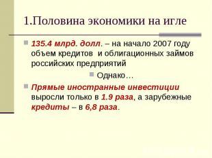 135.4 млрд. долл. – на начало 2007 году объем кредитов и облигационных займов ро