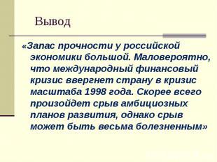 «Запас прочности у российской экономики большой. Маловероятно, что международный