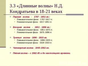 Первая  волна  -  1787 - 1851 гг.: Первая  волна