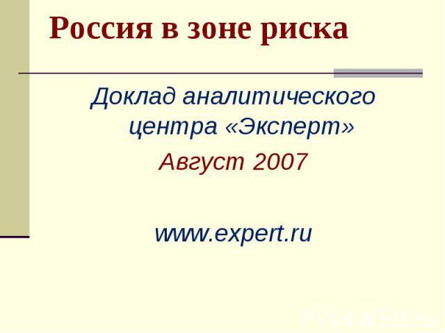 Доклад аналитического центра «Эксперт» Доклад аналитического центра «Эксперт» Август 2007 www.expert.ru