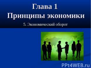 Глава 1 Принципы экономики 5. Экономический оборот