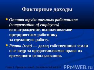 Факторные доходы Оплата труда наемных работников (compensation of employees) — в