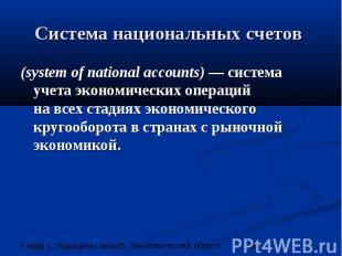 Система национальных счетов (system of national accounts) — система учета эконом