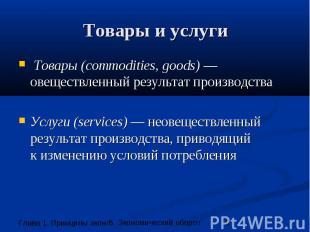 Товары и услуги Товары (commodities, goods) —овеществленный результат производст