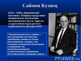 Саймон Кузнец